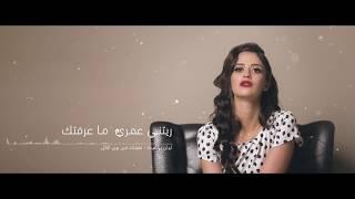 Lian bazlamit - Men bayn El Kel [Official Lyric Video] 5k 2019 / ليان بزلميط - من بين الكل تحميل MP3