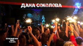 Дана Соколова - Концерт в клубе Music Box, Тверь (13.04.2019)