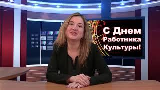 Поздравление с Днем работника культуры от молодежи города Краснодона