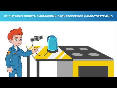 Как безопасно обращаться с электроприборами?