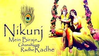 निकुंज में बिराजे घनश्याम राधे राधे लोकप्रिय Shri Krishan