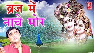 Letest Krishna Bhajan | Braj Mein Nache Mor | ब्रज में नाचे मोर | Ramdhan Gujjar | Rathore Cassettes
