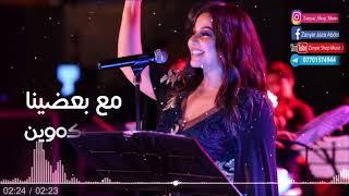 تحميل اغاني يسرا محنوش . دورت عليه 2018 Dawart aalih - Yosra Mahnouch MP3