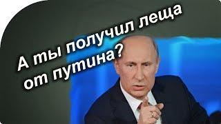 Путин беспределит и раздает лещей и подсрачники!