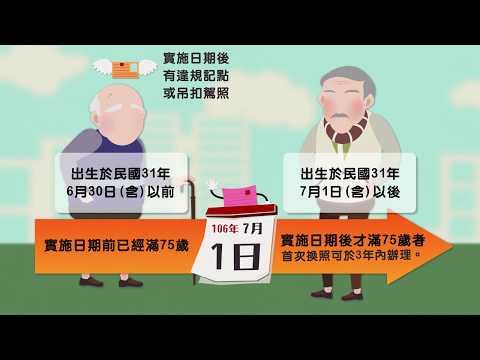 高齡駕駛人駕照管理制度-動畫懶人包 (106年)
