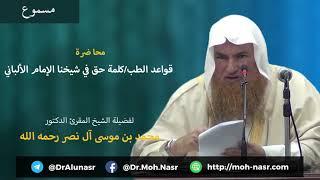 الشيخ محمد موسى آل نصر - كلمة حق في شيخنا الإمام الألباني رحمه الله