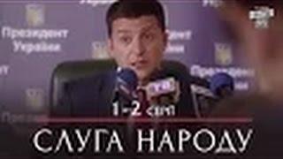 Сериал Слуга народа - 1 и 2 серии | Премьера комедии 2015 |