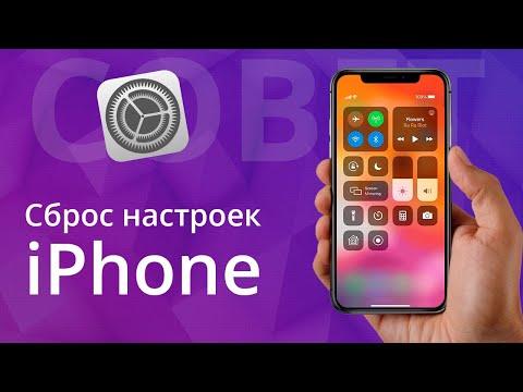 Сброс настроек на айфоне до заводских, как обнулить iPhone и безопасно удалить iCloud