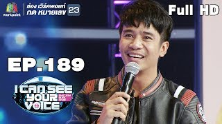 I Can See Your Voice -TH | EP.189 | ก้อง ห้วยไร่ | 2 ต.ค. 62 Full HD