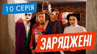 ЗАРЯДЖЕНІ | 10 СЕРІЯ | НЛО TV