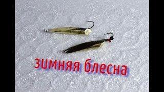 Блесна для зимней рыбалки на окуня из медной трубки