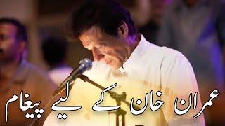 Imran khan apni nakami accept nahi kar rahai | Pakistan ki taraqi ki khushnavidi