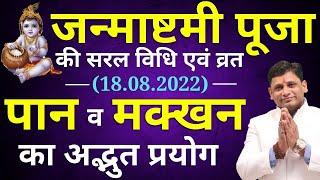श्री कृष्ण जन्माष्टमी 2020 | पूजन और पंचामृत अभिषेक कैसे करें | पूजा करने का शुभ मुहर्त | Puja Time