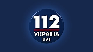 """Трансляция прямого эфира телевизионного канала """"112 Украина"""""""