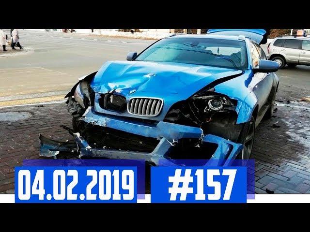 Подборка ДТП снятых на автомобильный видеорегистратор #157 Февраль 04.02.2019