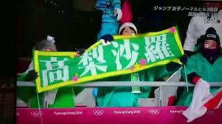 銅メダル高梨沙羅平昌オリンピックジャンプ女子