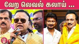 தி.மு.க.வை வெளுத்த ராதாரவி   : Radha Ravi Funny Speech About DMK | MK Stalin | Latest Speech