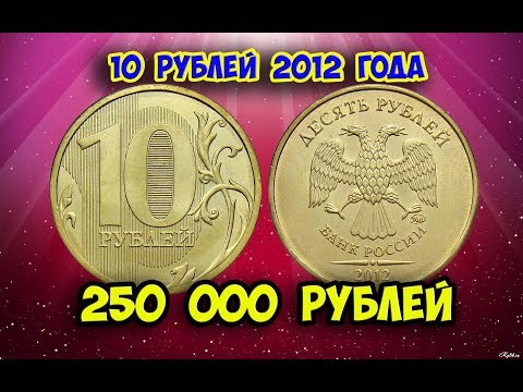 Стоимость редких монет. Как распознать дорогие монеты России достоинством 10 рублей 2012 года