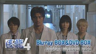DVD&ブルーレイ医龍4~TeamMedicalDragon~