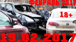 Новая Подборка Аварий и ДТП 18+ Февраль 2017    Кучеряво Едем