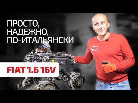 Особенности хорошего 16-клапанного мотора от Fiat
