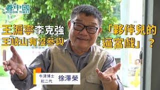 【獨家】牛津博士紅二代徐澤榮(5):王滬寧李克強王岐山有沒參與「夥伴兒的逼宮戲」 誰是自由派?