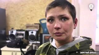 """Запретный Донбасс. Снайпер """"Птица"""". Женщины в ополчении"""