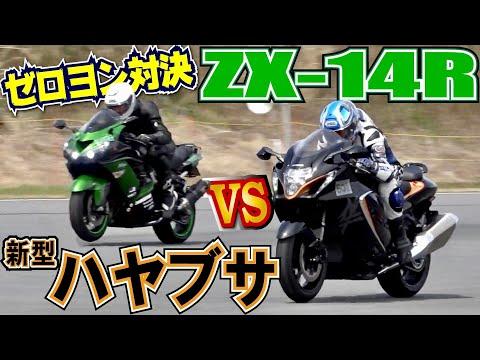 新型隼とZX14はどっちが速い?!直線対決「新型ハヤブサ対ZX14R対NinjaH2」