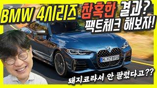 김한용의 MOCAR BMW 4 Series