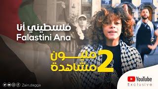 فلسطيني انا – زين ابو دقة - راجعين Falstini Ana – Zain Abu Daqqa – Raj'een تحميل MP3