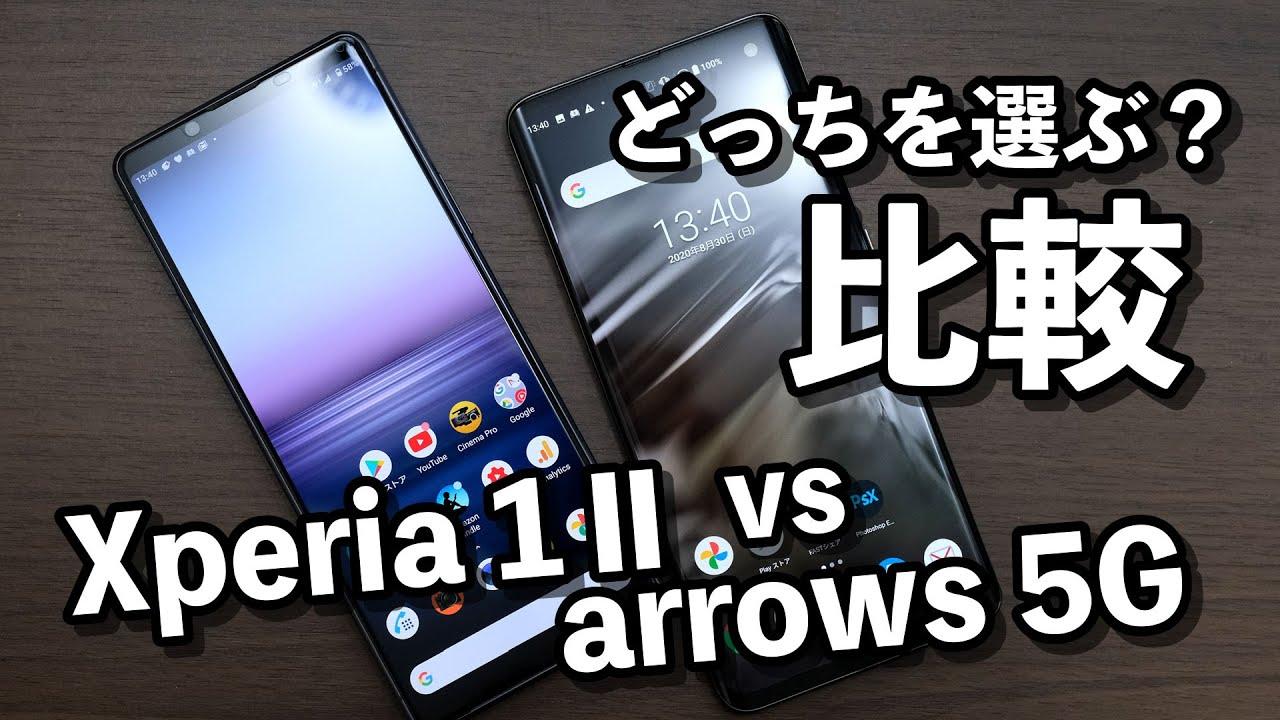 Xperia 1Ⅱとarrows 5Gを比較!サイズ・性能・電池持ちからどっちを選ぶべきか? #スマホ #比較