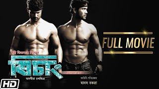 ৰিচাং-RISHANG-FULL MOVIE - Diganta Hazarika - Nishita Goswami - Bidyut - Best Assamese Film