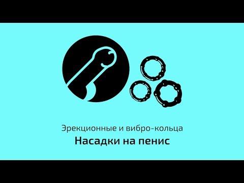 Эрекционные и вибро кольца