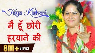 Jaya Kishori Ji Bhajan  Main Hoo Chori Haryane Ki