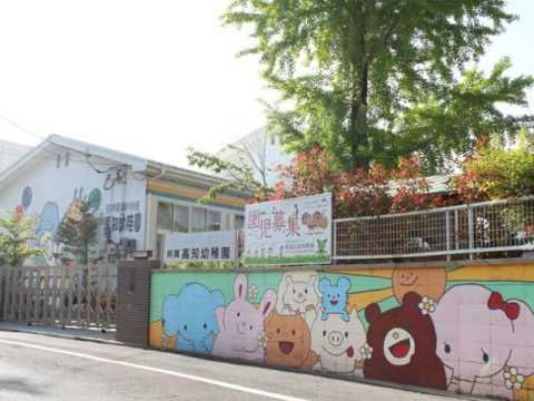 Kochigakuentankidaigakufuzokukochi Kindergarten