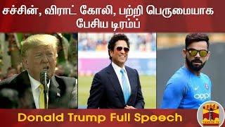 சச்சின், விராட் கோலி, பற்றி பெருமையாக  பேசிய டிரம்ப்   Donald Trump Full Speech   Namastey Trump