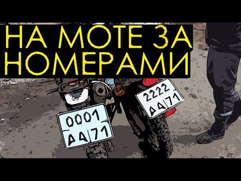 Постановка мотоциклов на учет в ГИБДД. Регистрация мототехники