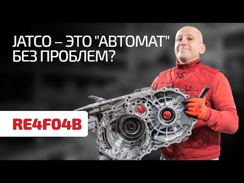 Неужели Jatco делает лучшие АКПП? Разбираем годный автомат для Nissan X-Trail.