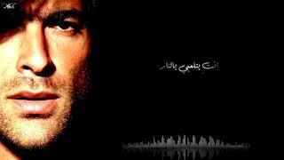 اغاني حصرية وائل كفوري - إنتي بتلعبي بالنار .. مع الكلمات تحميل MP3