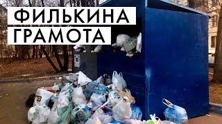 Двухпоточная система сбора отходов: район Зюзино готов?