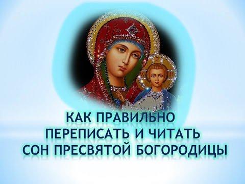 Молитва исполнения желания один раз в год
