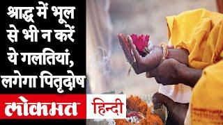 Pitru Paksha 2020 Date | श्राद्ध 2020 | जानिए पितृपक्ष से जुड़ी सबसे जरूरी 10 बातें | Lokmat Hindi - Download this Video in MP3, M4A, WEBM, MP4, 3GP