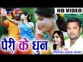 Aaksh Chandrakar   Deepshikha   Cg Song   Sun ke Pairi Ke Dhun   Chhatttisgarhi Geet   Video 2018  