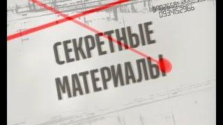 Секретні матеріали. Анексія Криму