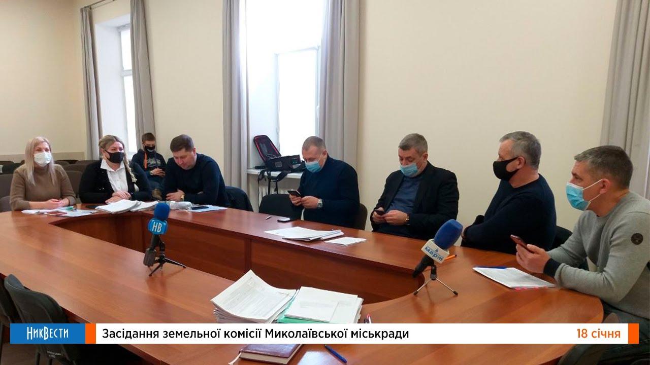Земельная комиссия Николаевского горсовета