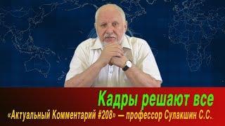 АК #208 Розыгрыши Кремля