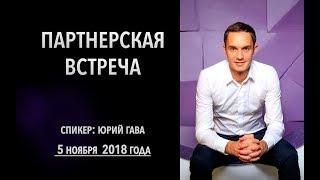 Партнерская встреча компании Simcord от 5 ноября 2018 года / Юрий Гава