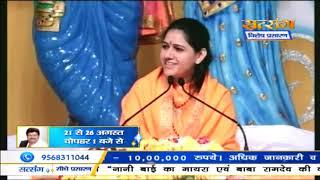 धर्म की रक्षा के लिए घर भी त्यागना पड़ता है !! Hemlata Shastri Ji !! 9627225222
