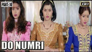 Do Numri Movie Part-10   Mithun Chakraborty   Sneha   Johny Lever   Manoj Joshi   Full HD  
