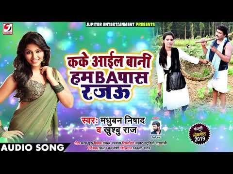 #धोबी गीत - कके आईल बानी हम BA पास रजऊ - Madhuban Nishad , Khushboo Raj - Bhojpuri Dhobi Geet New